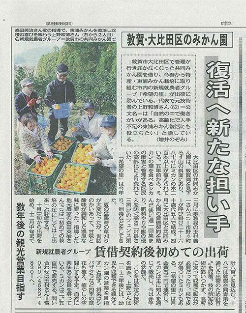 20131119みかん園記事.jpg