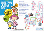 2013_peacemarch_flyer-1.jpg