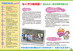 2013_peacemarch_flyer-2.jpg