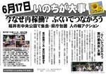 6・17集会チラシ.jpg