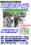1・11再稼働の撤回をもとめる市民行進チラシ.jpg