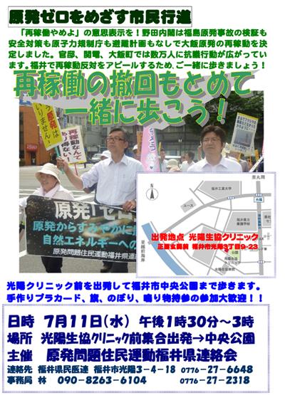 7・11再稼働の撤回を求める市民行進チラシ.jpg