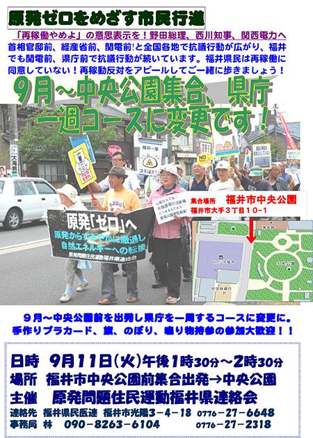 9・11再稼働の撤回をもとめる市民行進チラシ.jpg