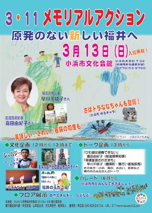 メモリアル・チラシ2016(14).jpg