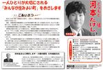 河本チラシ初回2013-12-15.jpg