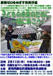 原発ゼロめざす市民行進チラシ2・11.jpg