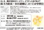 原発防災学習会201308-.jpg