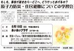 原発防災学習会(避難)20130818_レイアウト-1.jpg