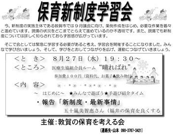 敦賀保育を考える会チラシ.jpg