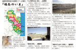 福島の今(2013.9.jpg