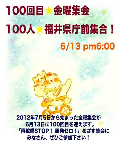 100回100人金曜集会.jpg