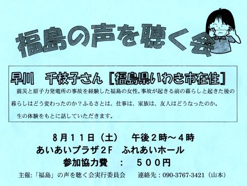 20110811.jpg