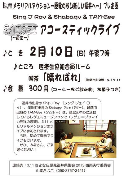20130210ライブ-2.jpg