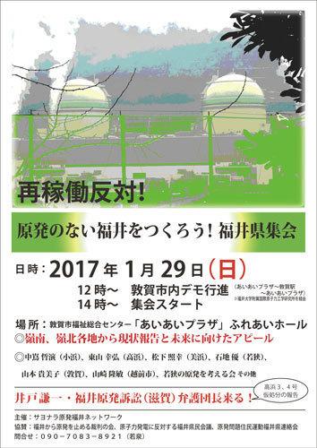 20170129flyer.jpg