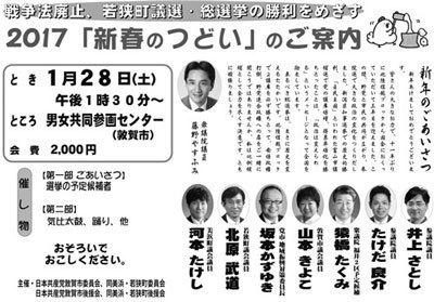 2017新春つどいビラ(敦賀).jpg