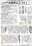 こんにちは201212議会(新聞折り込み用)表.jpg