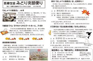 みどり支部便り201309-#19_レイアウト-1.jpg