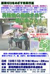 10・11再稼働の撤回をもとめる市民行進チラシ.jpg