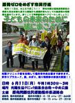 6・11原発ゼロめざす市民行進チラシ.jpg