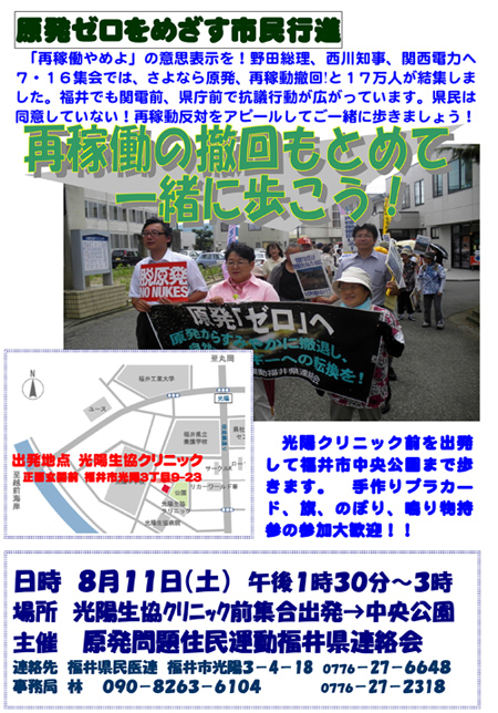 8・11再稼働の撤回をもとめる市民行進チラシ.jpg