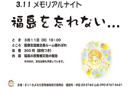 メモリアルナイト_レイアウト-1.jpg