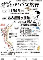医療生協バス旅行2013秋-#8_レイアウト-1.jpg