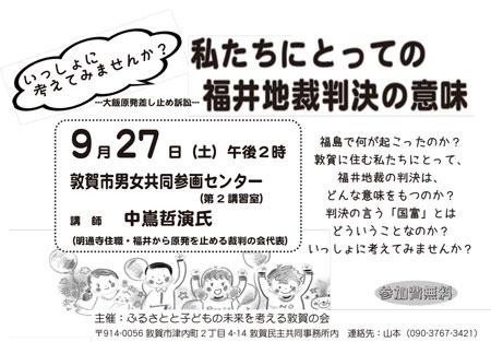 学習会チラシ927.jpg