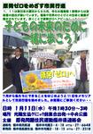 原発反対デモ行進チラシ1・11.jpg