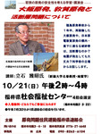 原発問題講演会チラシ(2012年10月).jpg