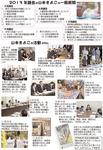 後援会2014(裏).jpg