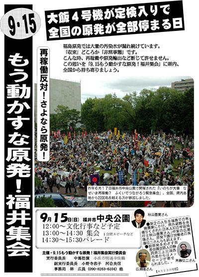9-15-福井集会チラシ2.jpg