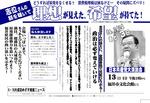 推進ニュース�bR.jpg