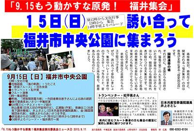915福井集会ニュース2.jpg