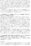 大飯原発 申し入れ-解説版2013-9-17-3.jpg