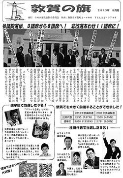 敦賀の旗201306-b_レイアウト-1.jpg