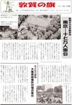敦賀の旗2012年8号.jpg