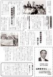 敦賀の旗2012年8号2.jpg