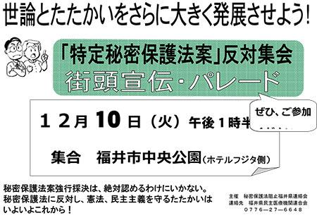 秘密保護 12.jpg