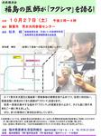 連続講演会-敦賀.jpg