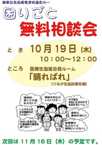 無料相談会.jpg