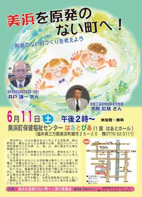 美浜集会チラシ表面(7-1).jpg
