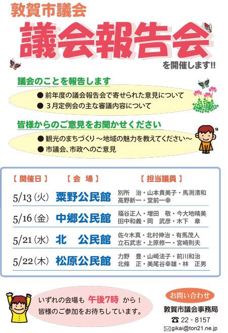 H26議会報告会チラシ.jpg