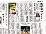 asahi20130504.jpg