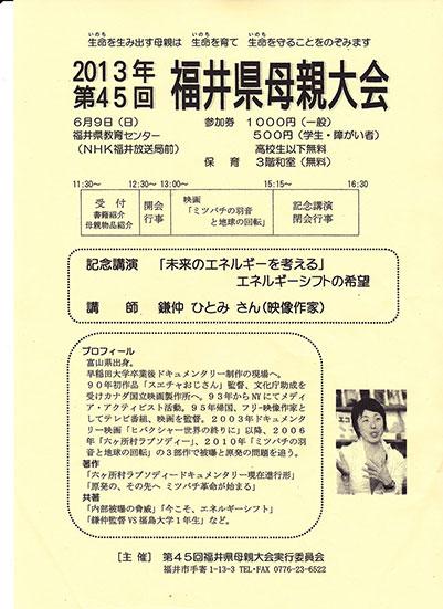 hahaoyataikai2013.jpg